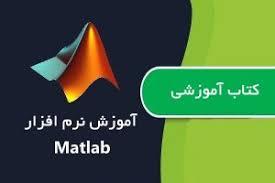 دانلود کتاب آموزش صفر تا صد نرم افزار MATLAB